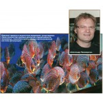 ИСКУСЯТНЯ ПО-ПИВОВАРСКИ. С.Горюшкин, журнал «аквариум» 4/2009